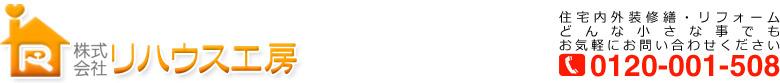 静岡市駿河区の雨漏れ、外壁・屋根リフォーム【リハウス工房】